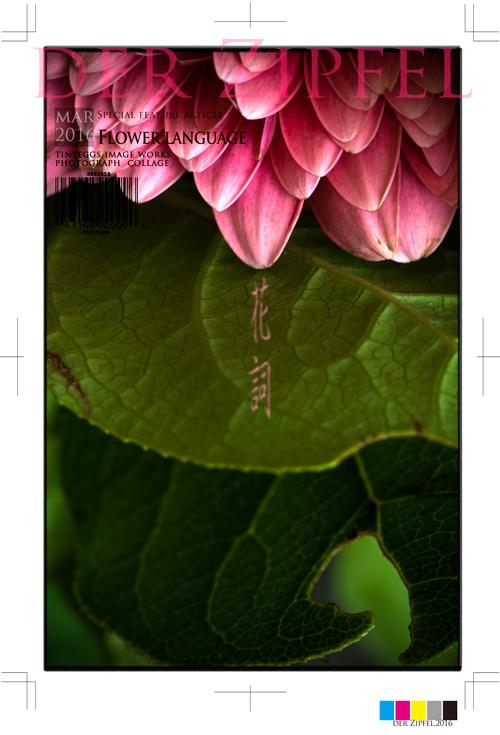 der-zipfel-flower
